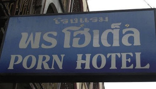 Hilariously Terrible Hotel Names - Celeb Status | Guff Funny Hotel Names